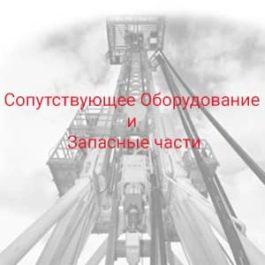 Сопутствующее Оборудование и Запасные части